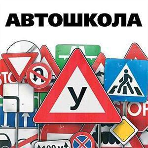 Автошколы Атюрьево