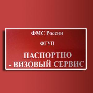 Паспортно-визовые службы Атюрьево