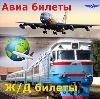Авиа- и ж/д билеты в Атюрьево