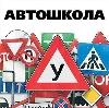 Автошколы в Атюрьево