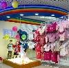Детские магазины в Атюрьево