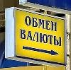 Обмен валют в Атюрьево