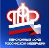 Пенсионные фонды в Атюрьево